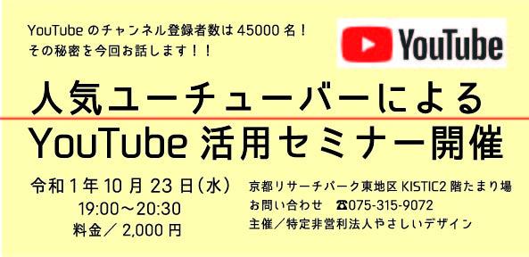 「どう始める&どう見てもらう? YouTuberによるYouTube活用セミナー」