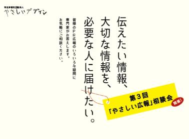 【終了】第3回 「やさしい広報」相談会 開催〈予約制〉