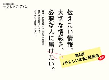 【終了】第4回 「やさしい広報」相談会 開催〈予約制〉