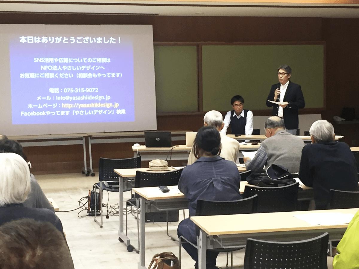 「平成30年度第1回地域力サポート講座」及び「西京区地域力サポート事業募集説明会」に藤川、宮嶋が講師として参加しました。