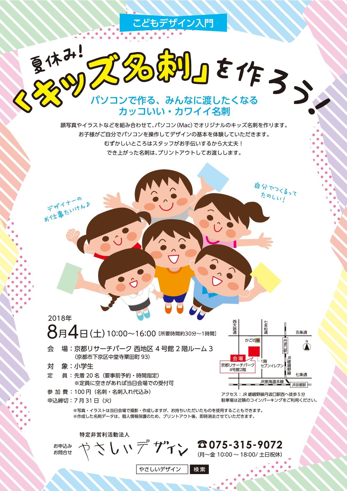 夏休み「キッズ名刺」を作ろう!
