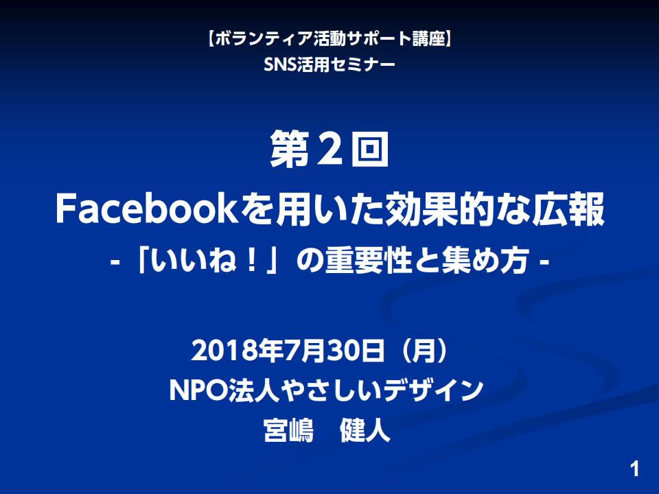 京都市福祉ボランティアセンター「SNSセミナー 経験者編①」に宮嶋健人が登壇しました。