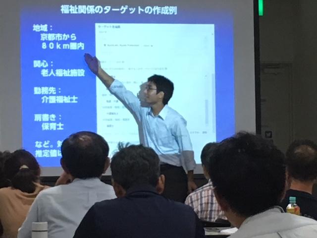 京都市福祉ボランティアセンター「SNSセミナー 経験者編②」に宮嶋健人と穂積が講師として登壇しました。