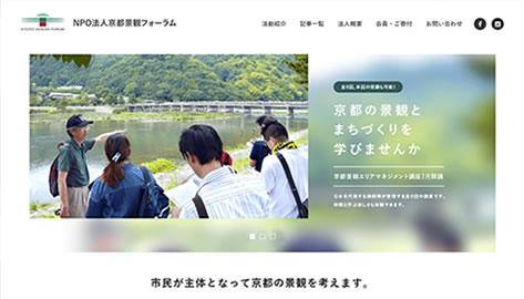 NPO法人京都景観フォーラム様のWebサイトリニューアルを担当させていただきました。