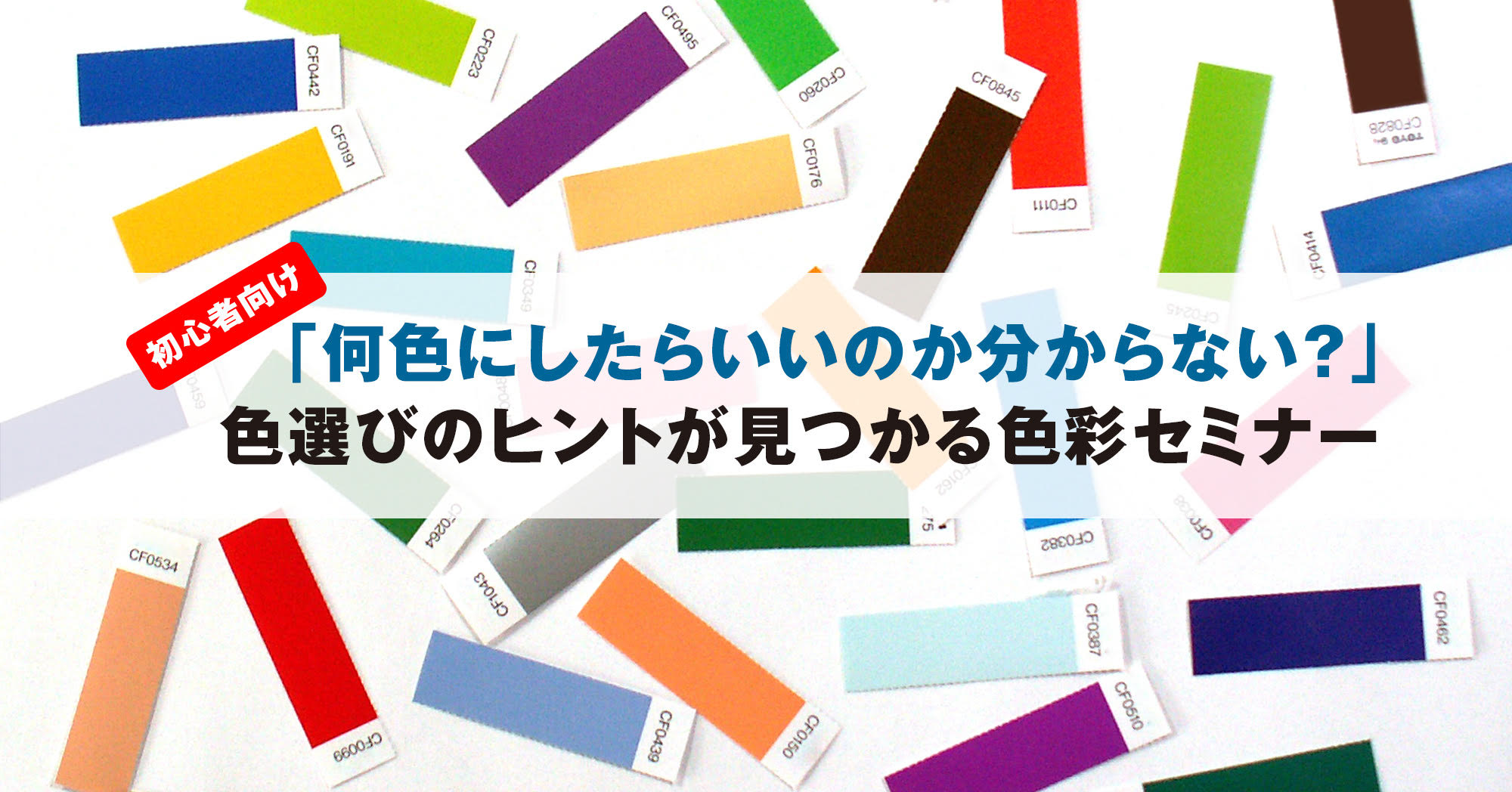 【参加受付中】NPO法人やさしいデザイン主催「色選びのヒントが見つかる色彩セミナー(初心者向け)」
