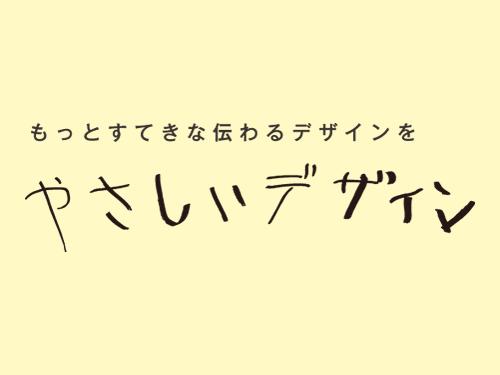 「やさしい広報」相談会【8月29日(土)開催】