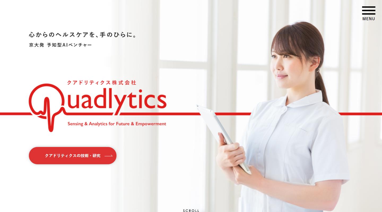 クアドリティクス株式会社様のWebサイト制作を担当させていただきました。