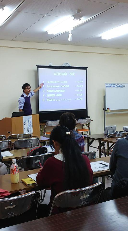 ひらかた市民活動支援センター「NPO・市民活動のための超初心者向けSNS講座(全2回)」で宮嶋健人が講師を担当しました。