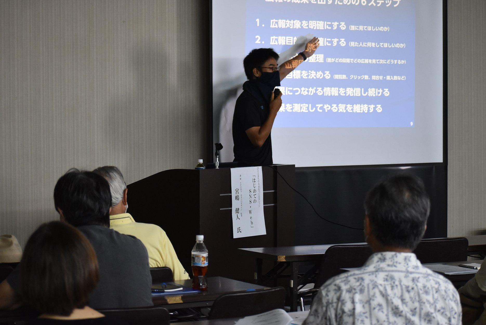 公益財団法人草津市コミュニティ事業団「はじめてのSNS・Web」講座で宮嶋健人が講師を担当しました。