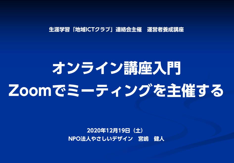 生涯学習「地域ICTクラブ」連絡会主催「オンライン講座入門 Zoomでミーティングを主催する」で宮嶋健人が講師を担当しました。