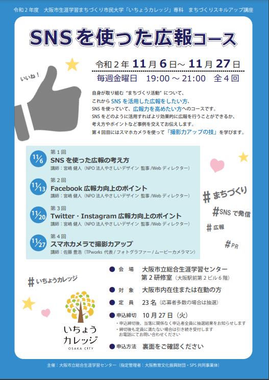 大阪市立総合生涯学習センター「SNSを使った広報コース」で宮嶋健人が講師を担当しました。