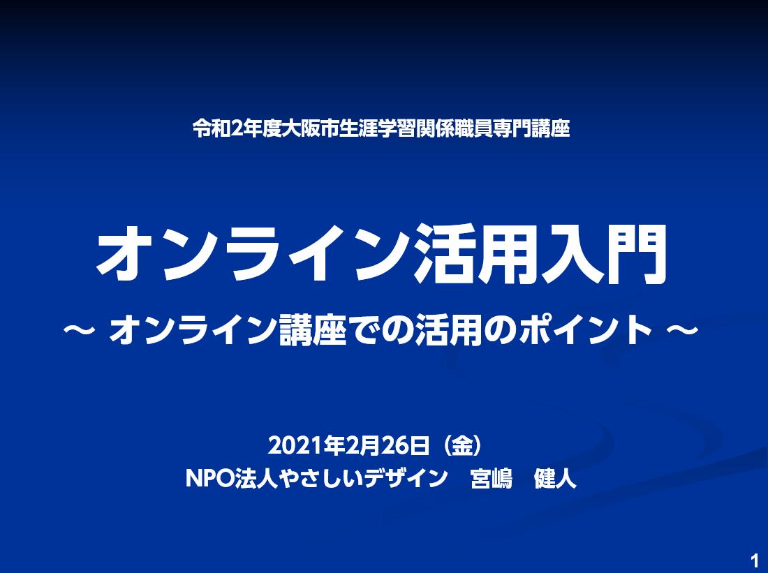 大阪市生涯学習関係職員専門講座「オンライン活用入門」「SNSを活用した広報」で宮嶋健人が講師を担当しました。