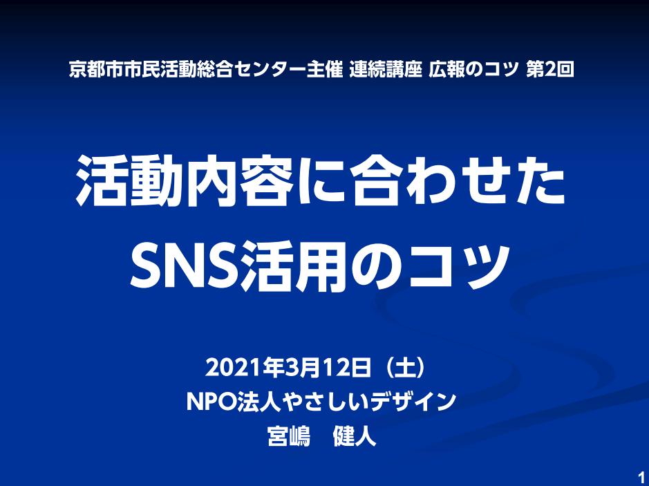 京都市市民活動総合センター「活動内容に合わせたSNS活用のコツ」で宮嶋健人が講師を担当しました。